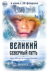 фильм Великий северный путь  2019