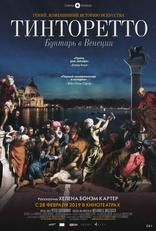 фильм Тинторетто: Бунтарь в Венеции Tintoretto. A Rebel in Venice 2019