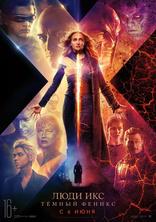 Люди Икс: Темный феникс