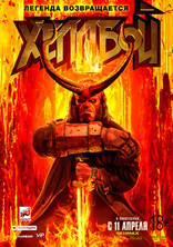 фильм Хеллбой Hellboy 2019