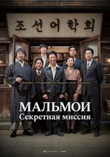фильм МАЛЬМОИ: Секретная миссия Malmoi 2019