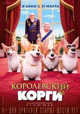 фильм Королевский корги The Queen's Corgi 2019