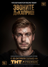 фильм Звоните ДиКаприо!  2018