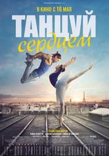 фильм Танцуй сердцем Let's Dance 2019