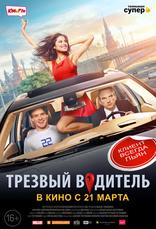 фильм Трезвый водитель  2018