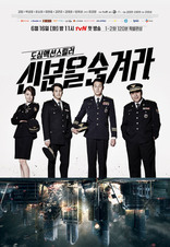 фильм Под прикрытием Sinbuneul sumgyeora 2015