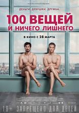 фильм 100 вещей и ничего лишнего