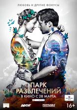 фильм Парк развлечений Swoon 2019