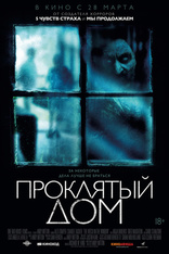 фильм Проклятый дом The Witch in the Window 2018