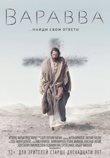 фильм Варавва