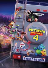 фильм История игрушек 4 Toy Story 4 2019