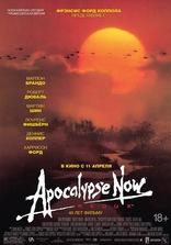 фильм Апокалипсис сегодня Apocalypse Now 1979