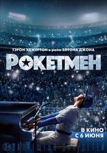 фильм Рокетмен Rocketman 2019