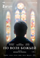 фильм По воле Божьей Grâce à Dieu 2018