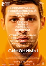 фильм Синонимы Synonymes 2019