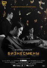 фильм Бизнесмены Biznesmeny 2018
