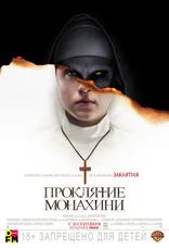 фильм Проклятие монахини The Nun 2018