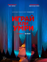фильм Играй или умри Play or Die 2019