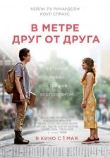 фильм В метре друг от друга Five Feet Apart 2019