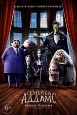 фильм Семейка Аддамс Addams Family, The 2019