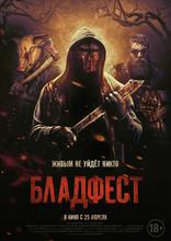 фильм Бладфест Blood Fest 2018