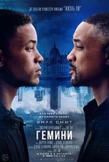 фильм Гемини Gemini Man 2019