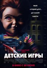 фильм Детские игры