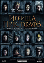 фильм Игрища престолов Purge of Kingdoms 2019