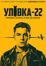 фильм Уловка-22 Catch-22 2019