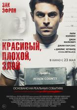фильм Красивый, плохой, злой Extremely Wicked, Shockingly Evil and Vile 2019