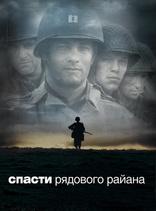 фильм Спасти рядового Райана Saving Private Ryan 1998