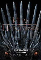 фильм Игра престолов Game of Thrones 2011-