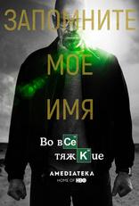 фильм Во все тяжкие Breaking Bad 2008-2013