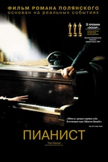 фильм Пианист Pianist, The 2002