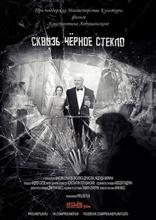 фильм Сквозь чёрное стекло  2018