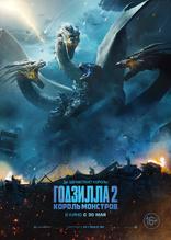 фильм Годзилла 2: Король монстров Godzilla: King of the Monsters 2019