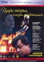 фильм Цирк сгорел, и клоуны разбежались  1998