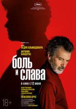 фильм Боль и слава Dolor y gloria 2019