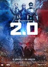фильм Робот 2.0 2.0 2018