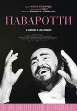 фильм Паваротти Pavarotti 2019
