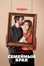 фильм Семейный брак State of the Union 2019-
