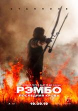 фильм Рэмбо 5: Последняя кровь Rambo V: Last Blood 2019