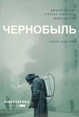 фильм Чернобыль Chernobyl 2019