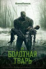 фильм Болотная тварь Swamp Thing 2019