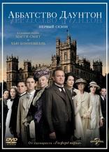 фильм Аббатство Даунтон Downton Abbey 2010-2015