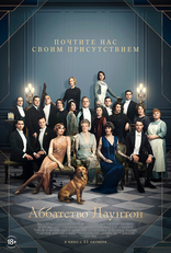 фильм Аббатство Даунтон Downton Abbey 2019