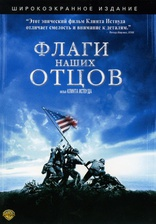 фильм Флаги наших отцов Flags of Our Fathers 2006