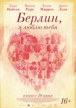 фильм Берлин, я люблю тебя Berlin, I Love You 2019