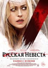фильм Русская невеста Russian Bride, The 2019