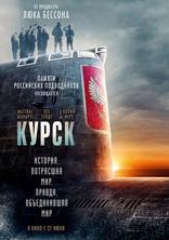 фильм Курск Kursk 2018